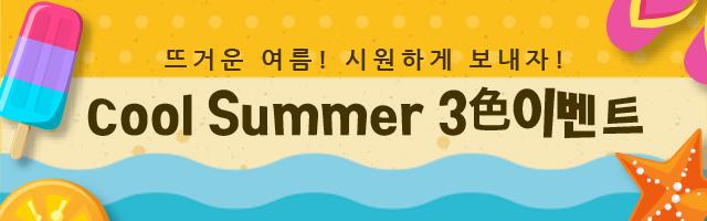 Cool Summer 3色 이벤트
